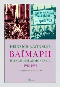 Heinrich A. Winkler - Βαϊμάρη. Η ανάπηρη Δημοκρατία. 1918-1933